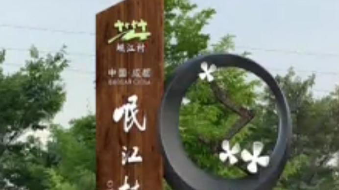 2019年3月24日天府新观察:领头雁村落 让文创产品更有国际范儿