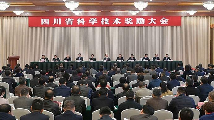 四川省科学技术奖励大会隆重举行