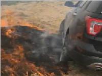 车陷草里打滑 用火烧草却把车给烧没了 车主欲哭无泪!