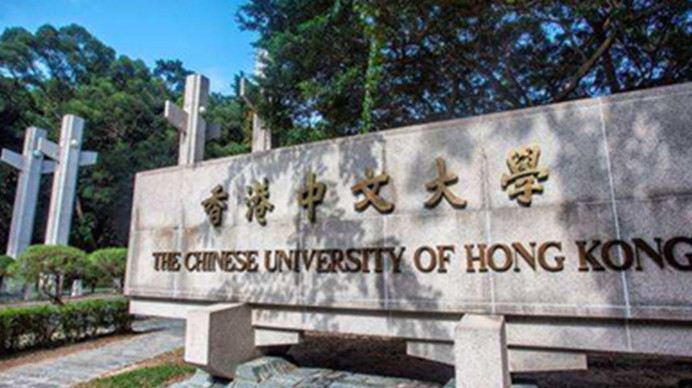 香港中文大学今年在川招生14人