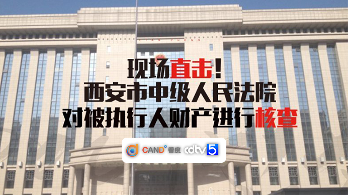 【直播结束】现场直击!<font color=red>西安</font>市中级人民法院核查被执行人财产