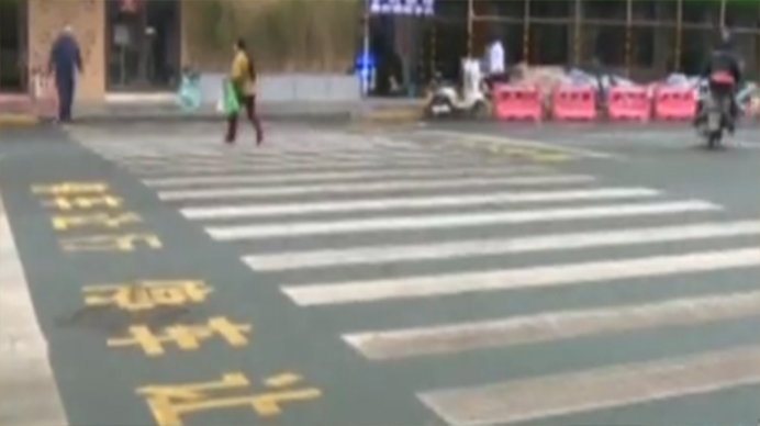 """成都禮讓行人再添新設施 """"人車安全通行組合標識""""上線"""