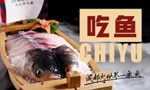吃城都鲜鱼火锅