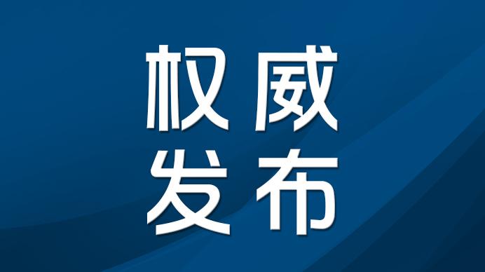 最新!四川这些单位获互联网新闻信息服务许可