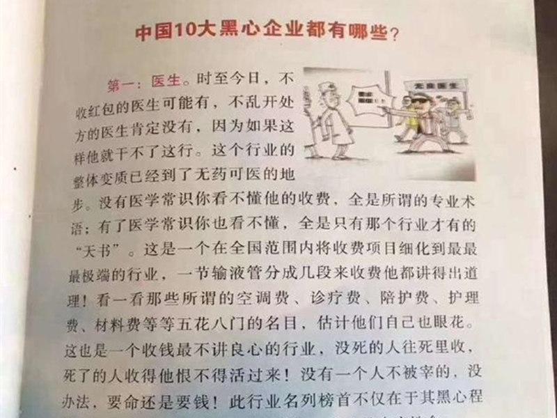 苏州相城区回应<font color=red>扫黑除恶</font>宣传册污名化医生:4人被免职