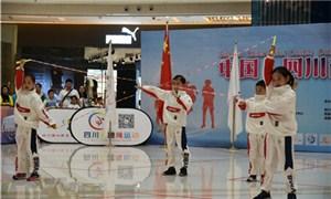 中国四川首届交互绳大赛在成都正式开幕