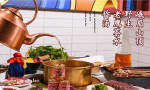 蜀椒茶捞串串