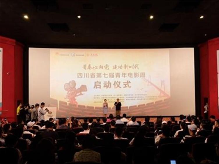 用青年原创微视频致青春 四川省第七届青年电影周启动