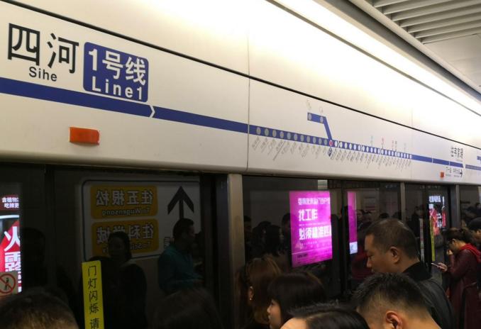 怎么回事?急刹、临停……今早成都地铁1号线状况频出