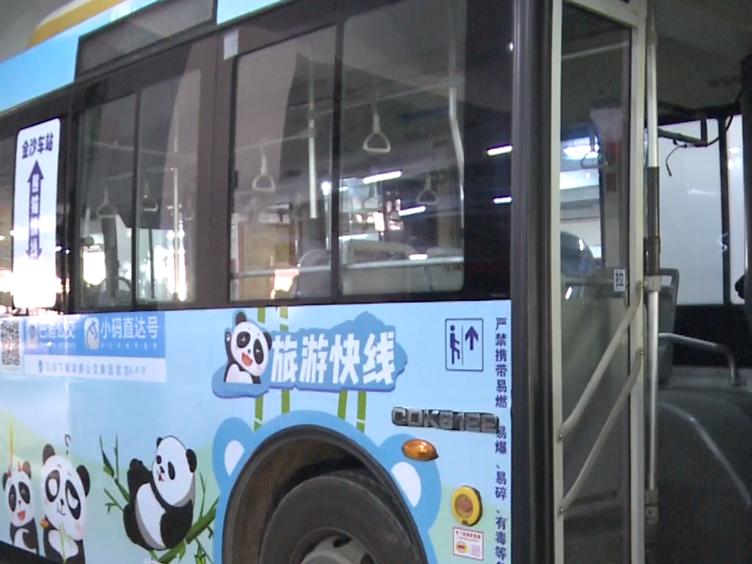 直达熊猫基地 熊猫快线5月1日开通