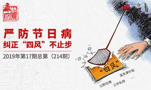 """嚴防節日病 糾正""""四風""""不止步"""