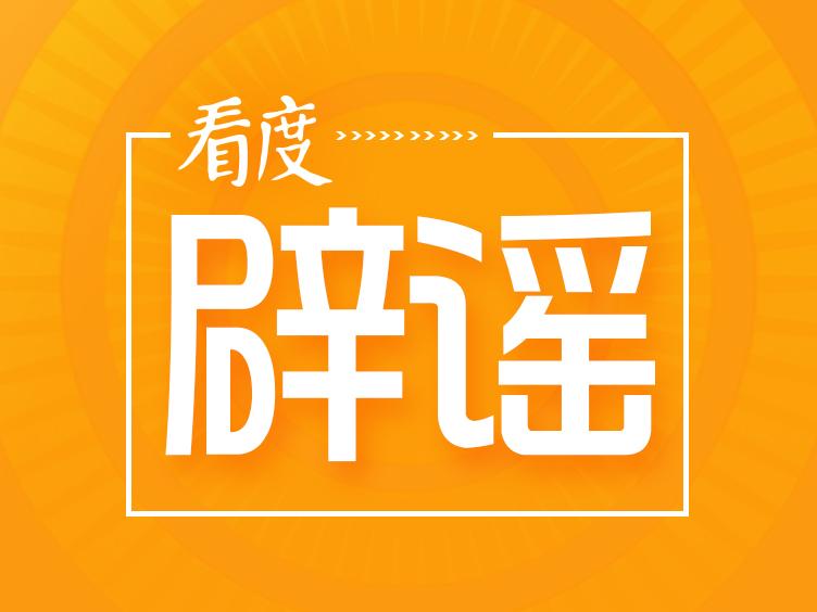 """成都网警辟谣:网传""""藏族同胞持登机牌或机票即可到华西医院挂号<font color=red>看病</font>""""为谣言"""