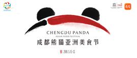 成都熊貓亞洲美食節
