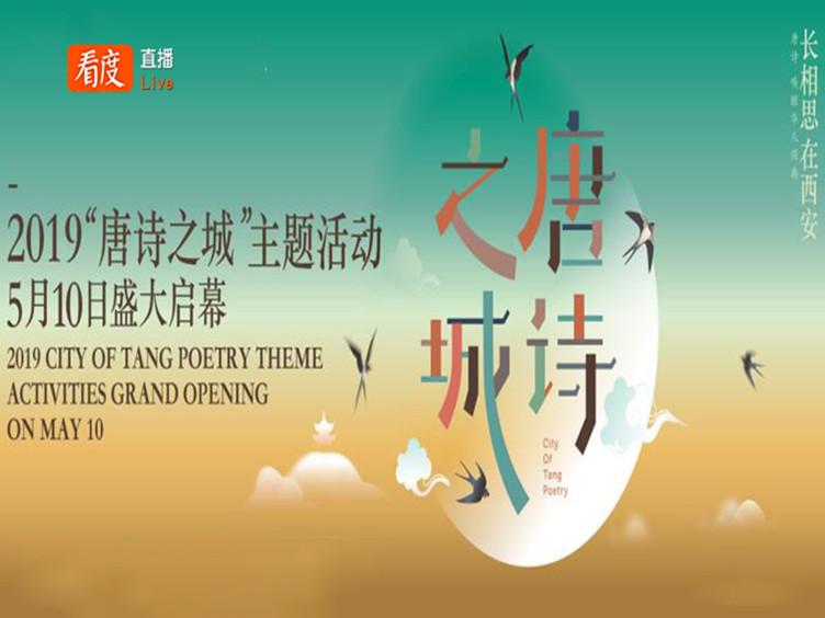 """2019""""唐诗之城""""主题活动盛大启幕 与学者共同品味唐诗经典"""
