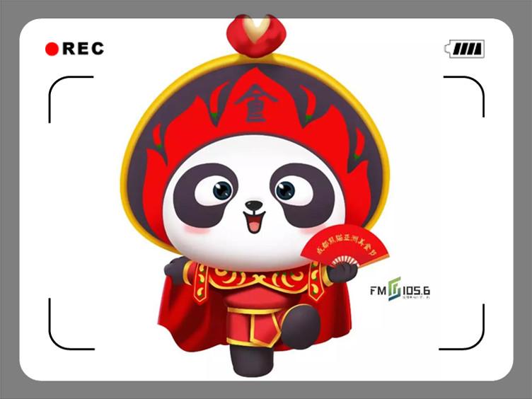 涨知识:成都熊猫亚洲美食节,居然隐藏着这么多秘密