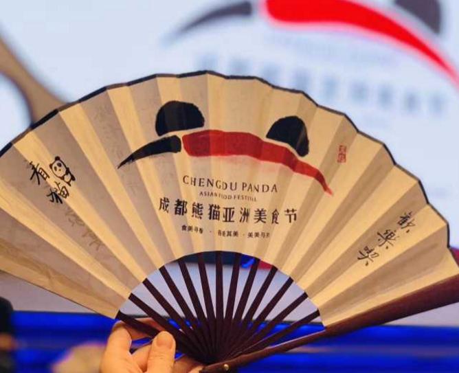 成都熊猫亚洲美食节