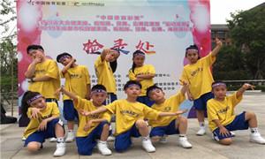 崇州市学府小学街舞代表队参加成都市级比赛荣获一等奖