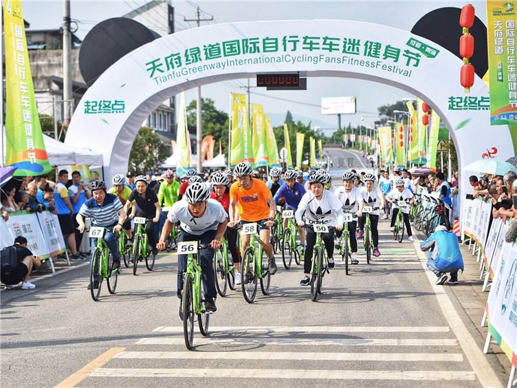 茶香溢园、静享绿道!天府绿道国际自行车车迷健身节今日蒲江开骑