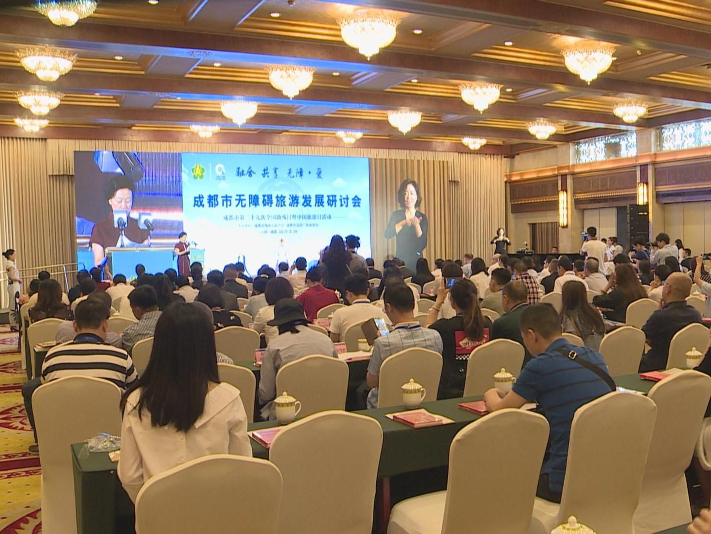 成都市无障碍旅游发展研讨会举行