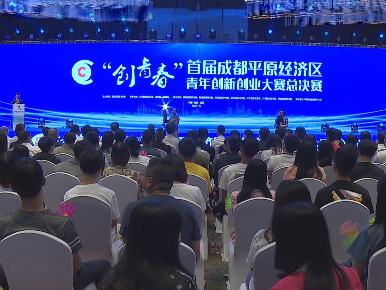 """""""创青春""""首届幸运分分彩平原经济区青年创新创业大赛总决赛在蓉举行"""