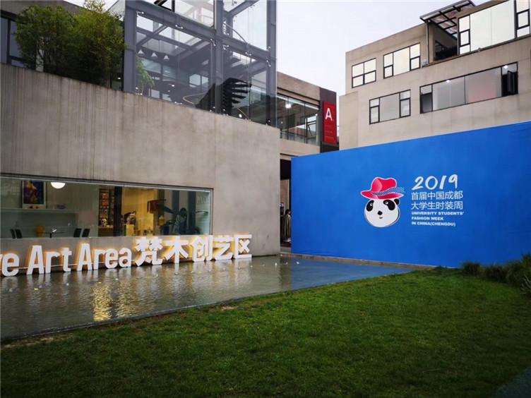 2019首届成都大学生时装周——百年学府耀蓉城