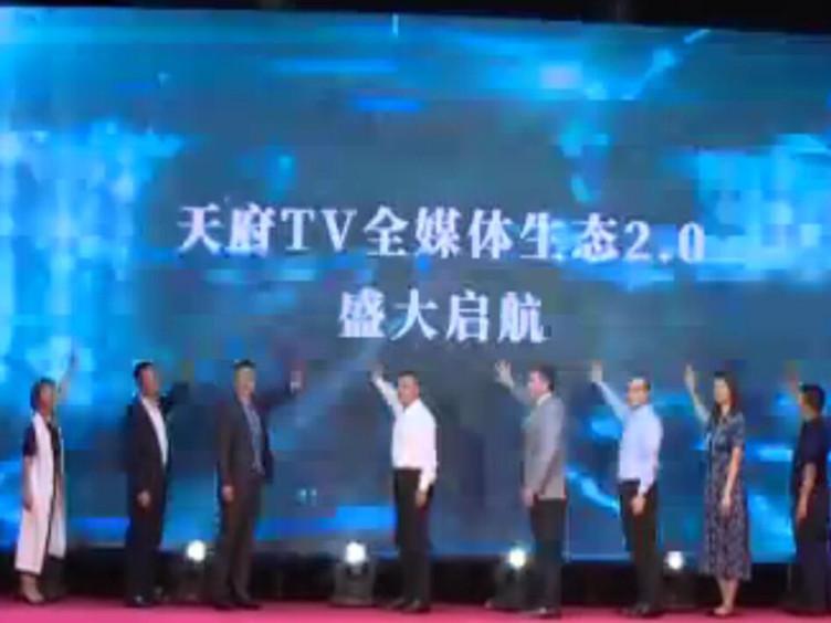 创新引领融合发展 天府TV全媒体生态2.0正式启航