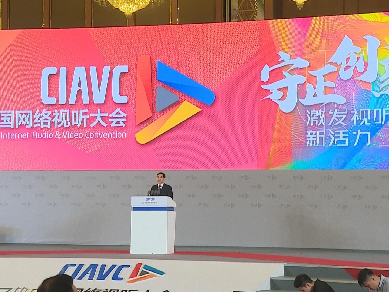 第七届中国网络视听大会在成都开幕