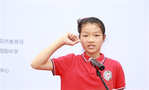 运动员代表成都市龙盛小学苏梦婷宣誓.png