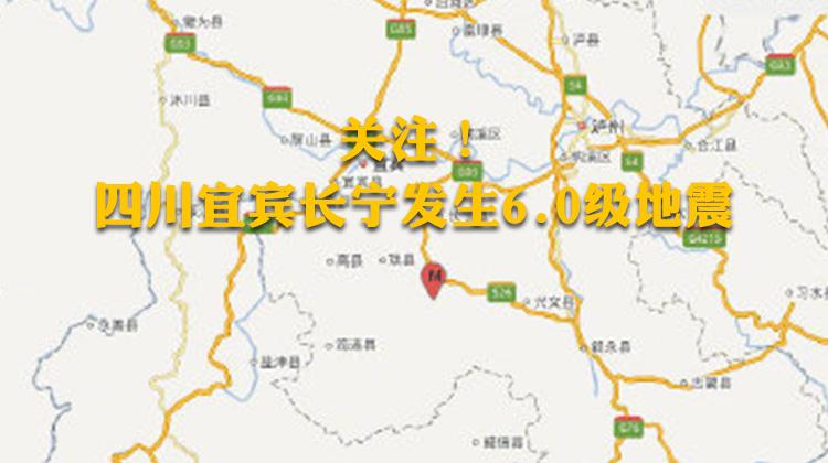四川宜宾市长宁县6.0级地震