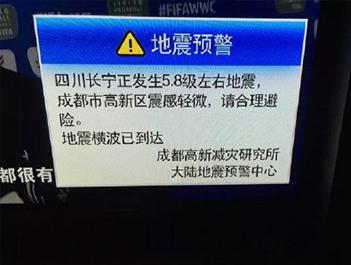 成都高新減災研究所提前44秒預警長寧地震