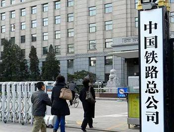 中國國家鐵路集團有限公司今日在京掛牌成立
