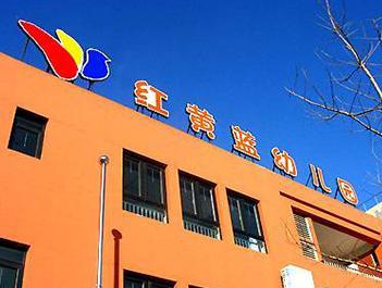 紅黃藍幼兒園虐童案二審:幼師劉某獲刑一年半