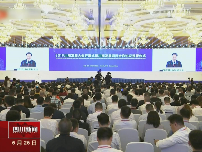 2019川商发展大会开幕 超3000亿元、465个投资合作项目签约
