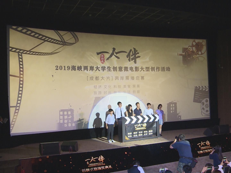 2019海峡两岸大学生创意微电影首映暨颁奖礼举行