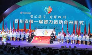 智汇天府 四川省首届智力运动会开幕