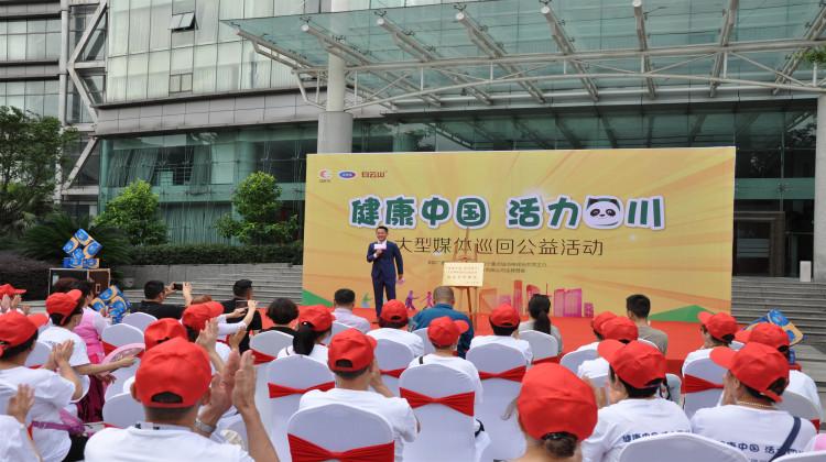 健康中国活力四川大型媒体巡回公益活动