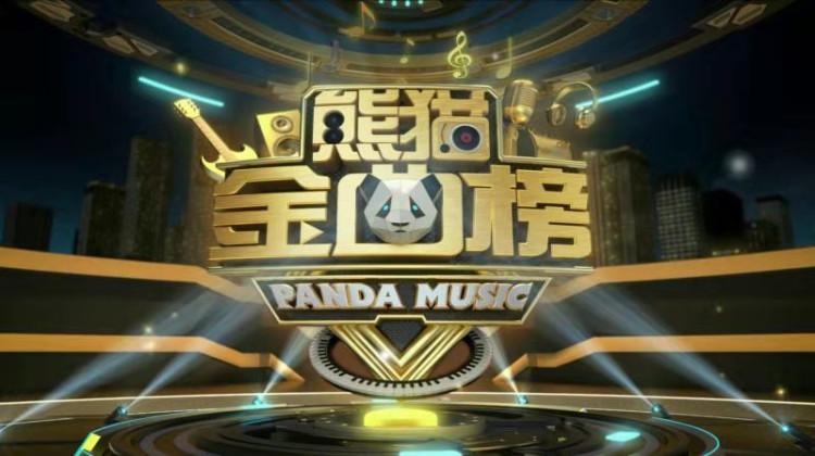 熊猫金曲榜第三期完整版