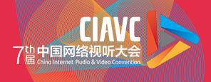第七屆中國網絡視聽大會