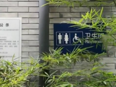 公厕隔断门长期无法关闭却无人修理 原因为何?