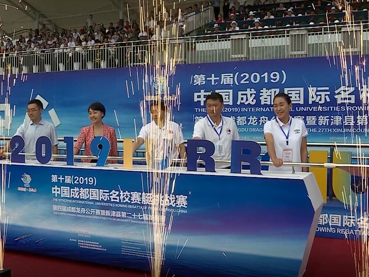第十届中国成都国际名校赛艇挑战赛激荡新津
