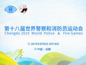 聚焦第十八屆世界警察和消防員運動會
