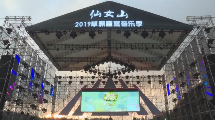 2019仙女山草原露营音乐节10周年庆典来了!