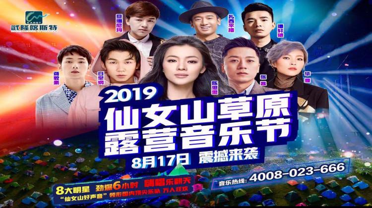 武隆仙女山草原音乐节10周年庆典即将拉开帷幕