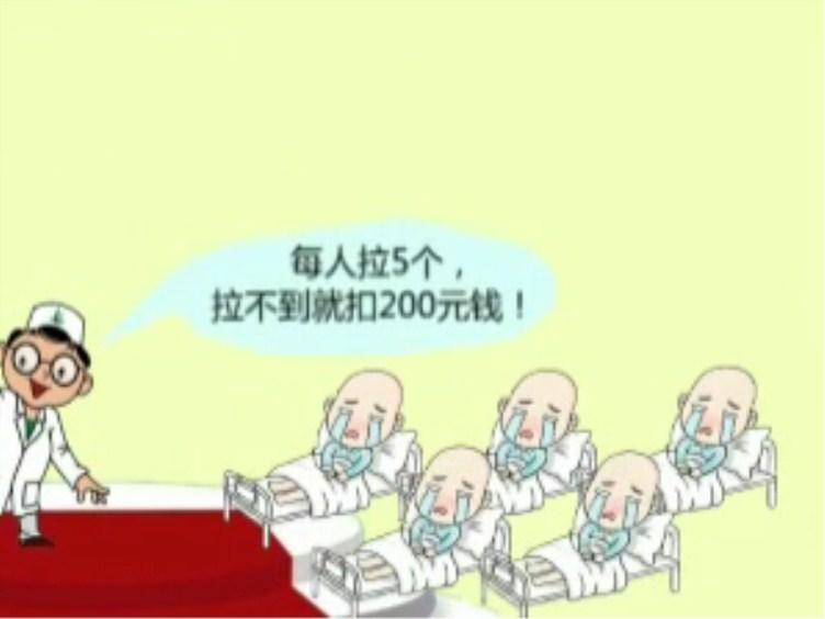 河南:强制医生拉人住院 不够5人就扣钱