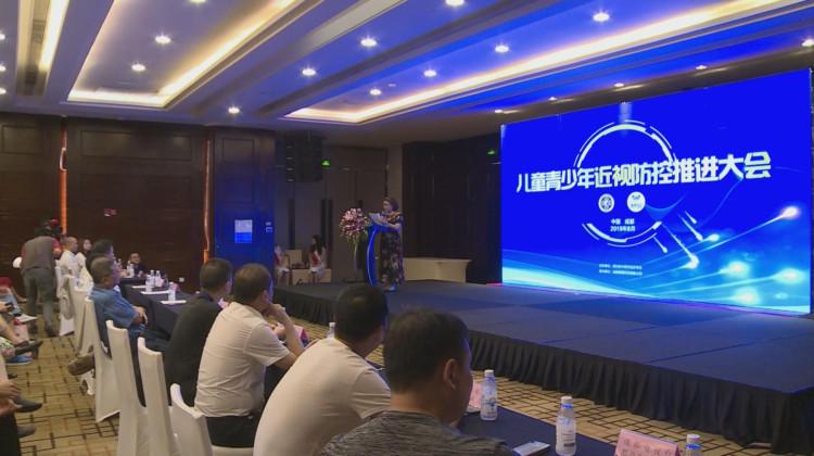 儿童青少年近视防控推进大会在蓉举行