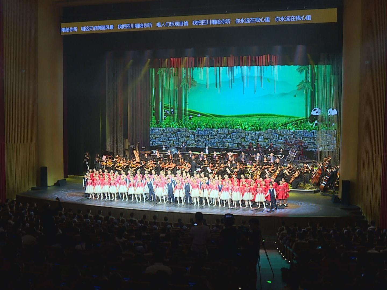 用歌声<font color=red>礼赞</font>伟大祖国 用音乐汇聚成都力量
