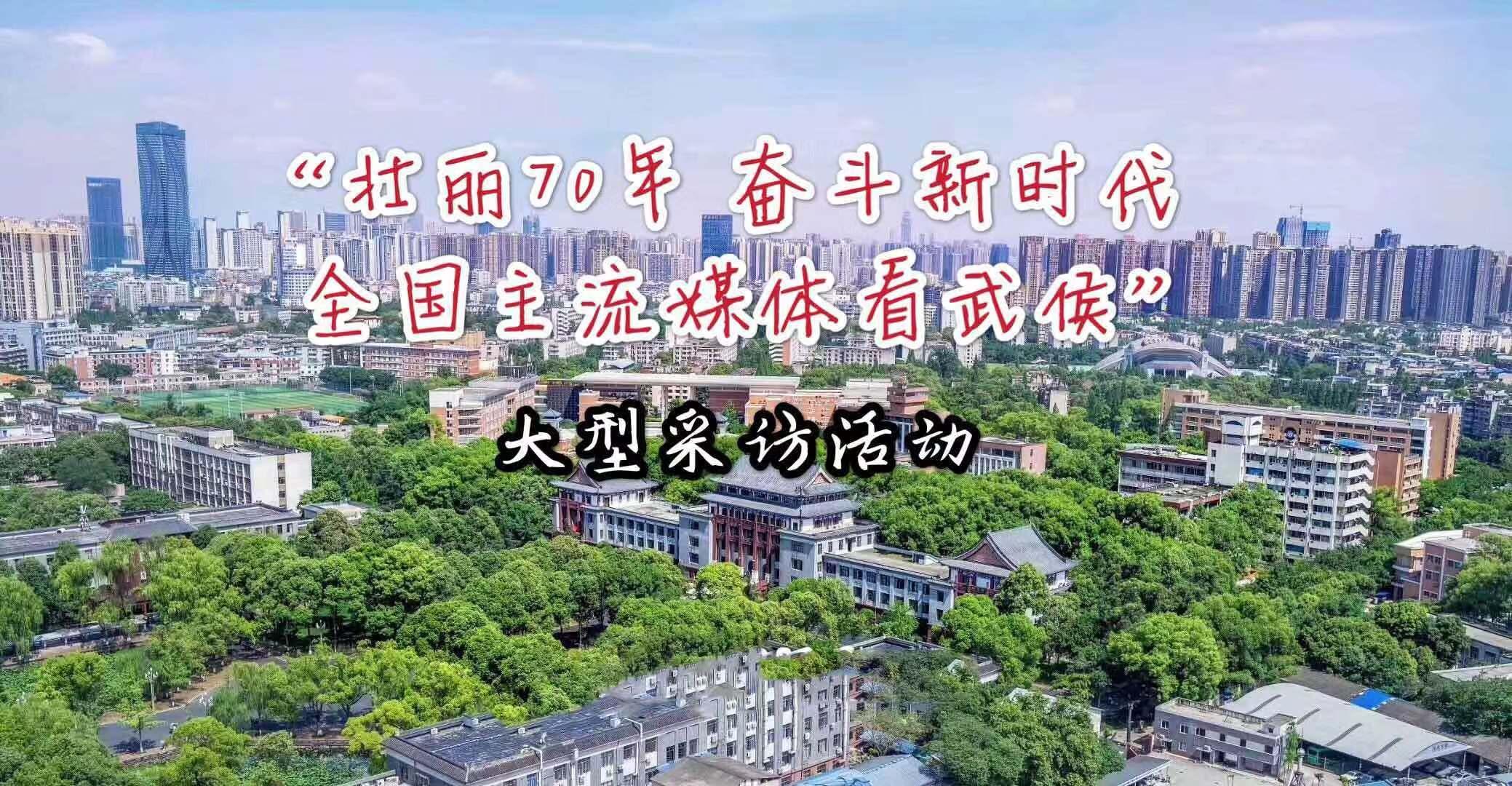 壮丽70年·奋斗新时代 ——全国主流媒体看武侯