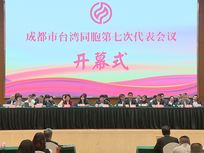 成都市台湾同胞第七次代表会议今天召开