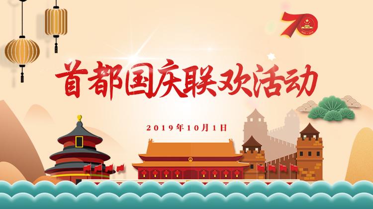 回放丨庆祝新中国成立70周年联欢活动