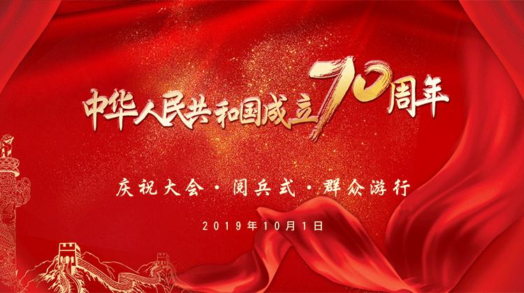 回放丨中华人民共和国成立70周年庆祝活动